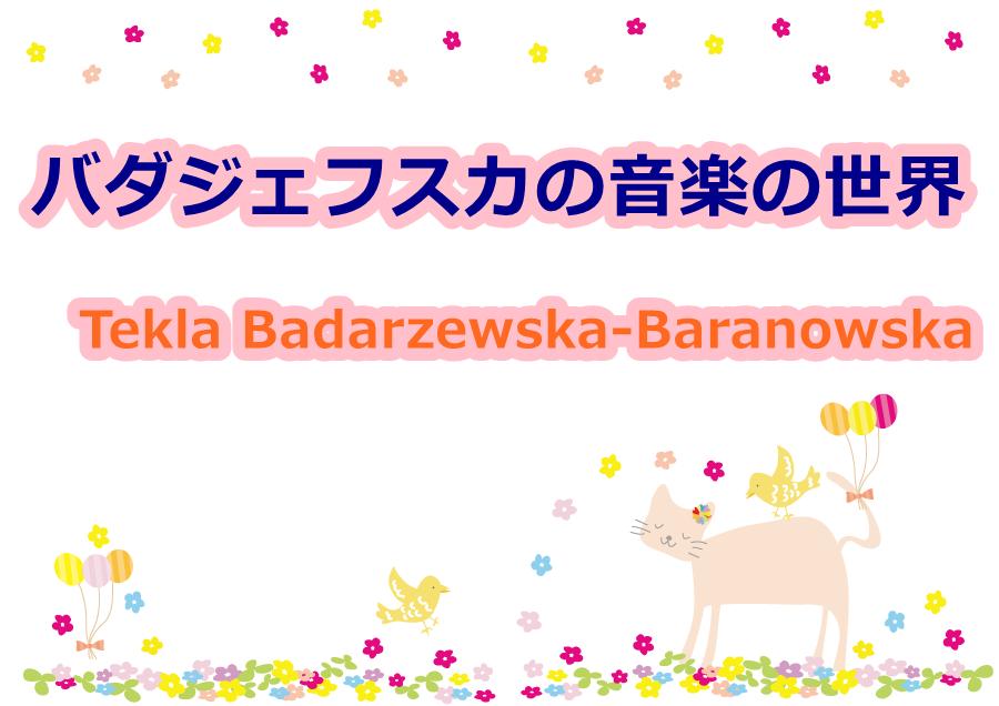バダジェフスカの音楽の世界